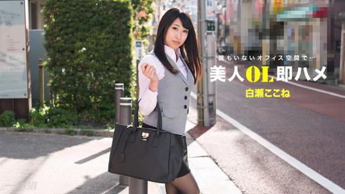 1pondo: 112517_610 - Kokone Shirose (1080p)