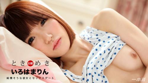 1pondo: 120717_614 - Marin Iroha (1080p)