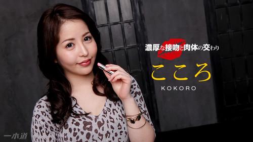 1pondo: 122917_624 - Kokoro (1080p)