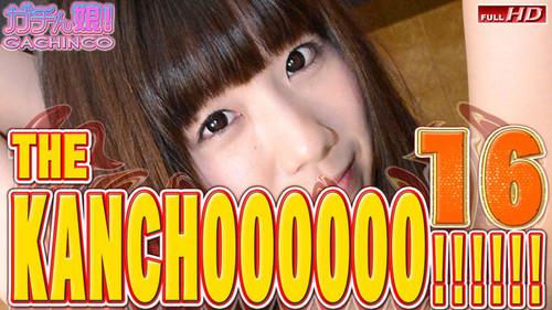 ガチん娘 PPV380 遥香 他 – THE KANCHOOOOOO!!!!!! スペシャルエディション16