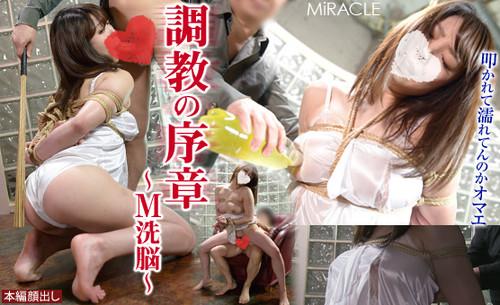 sm-miracle「調教の序章 ~M洗脳~」