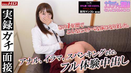 ガチん娘 PPV382 【2期】 実録ガチ面接173