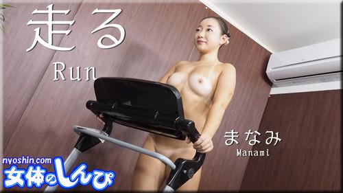 女体のしんぴ n1586 まなみ / 走る