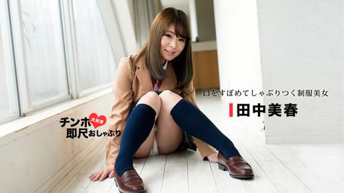 1pondo: 053118_694 - Miharu Tanaka (1080p)