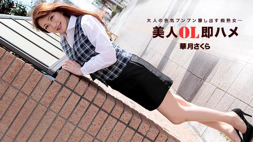 1pondo: 060518_696 - Sakura Kazuki (1080p)
