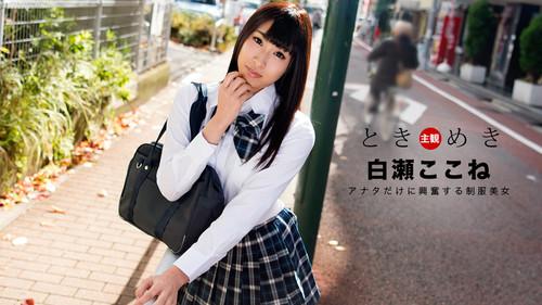 1pondo: 060718_697 - Kokone Shirose (1080p)