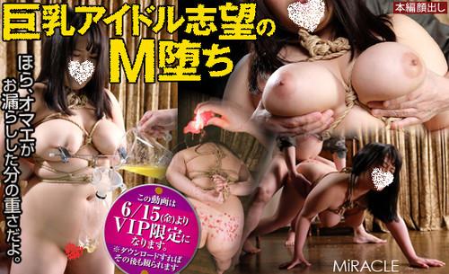 sm-miracle 「巨乳アイドル志望のM堕ち」