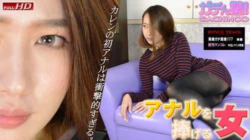 ガチん娘 PPV387 カレン – 【ガチん娘! 2期】 アナルを捧げる女41