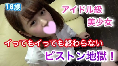 【オボワz☆ 投稿作品】わかな18歳 アイドル級美少女!イってもイっても終わらないピストン地獄!【個人撮影】