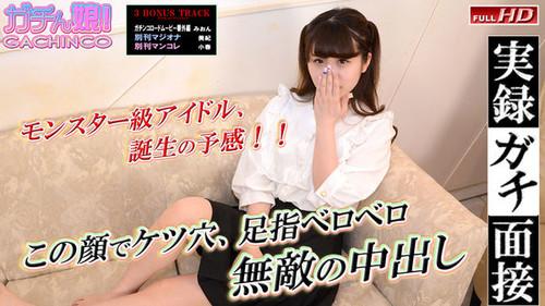ガチん娘 PPV389 有紗 - 【ガチん娘! 2期】 実録ガチ面接181