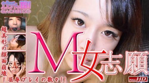 ガチん娘 PPV393 菜々緒 - 【ガチん娘! 2期】 M女志願16
